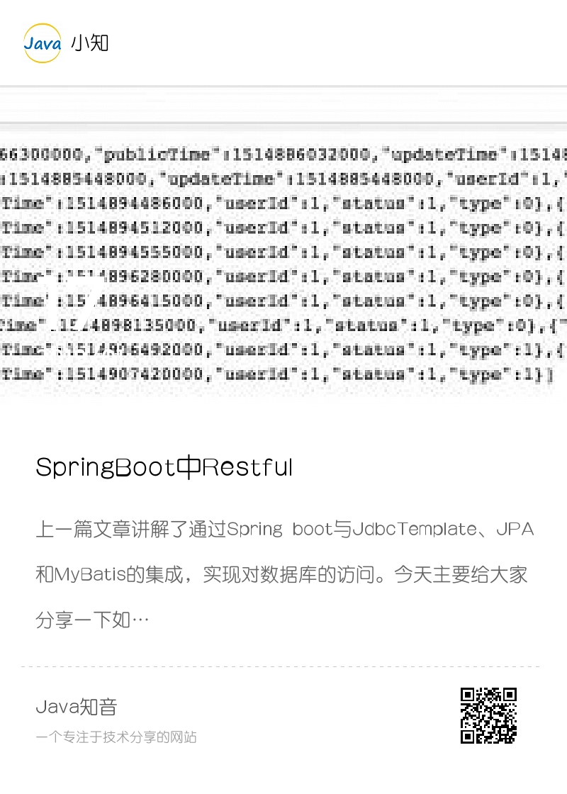 SpringBoot中Restful API的构建分享封面