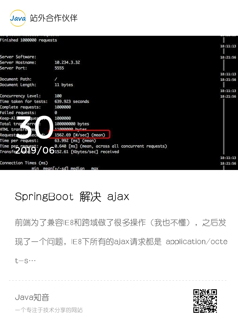 SpringBoot 解决 ajax application/octet-stream not supported分享封面